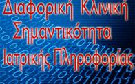 [ Differential Clinical Significance of Medical Information ] in Greek; ebook (Διαφορική Κλινική Σημαντικότητα Ιατρικής Πληροφορίας)