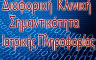 [ Differential Clinical Significance of Medical Information ] in Greek; ebook (Διαφορική Κλινική Σημαντικότητα Ιατρικής Πληροφορίας)