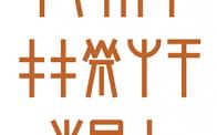 "The linearb glyphs corresponding to the Greek name ""Iōánnēs Papachrēstos, iētēr"" or  Ἰωάννης Παπαχρῆστος, ἰητὴρ in Greek alphabet"